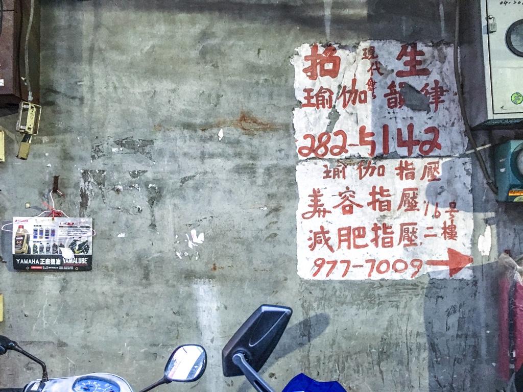 コンクリートの壁と一体化しているような広告
