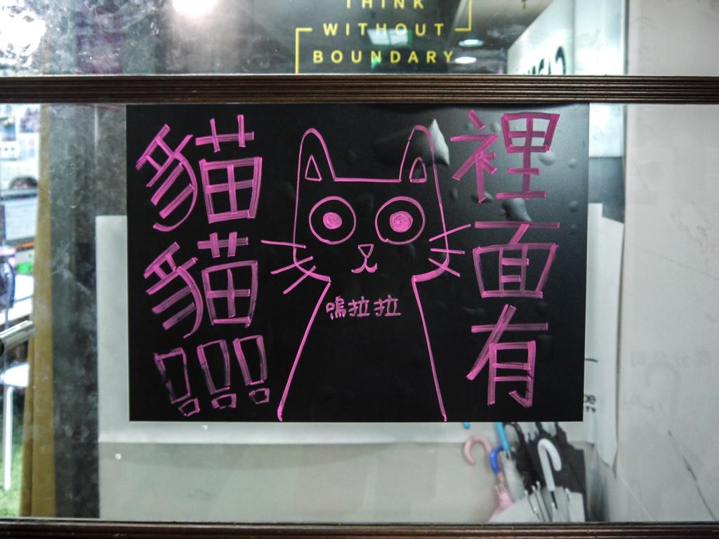 裡面有貓貓と書かれた扉