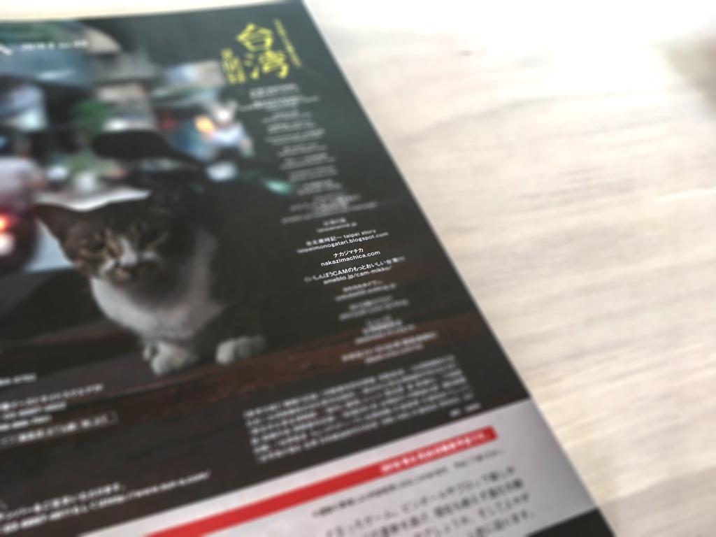 クレジットされた台湾情報発信サイト