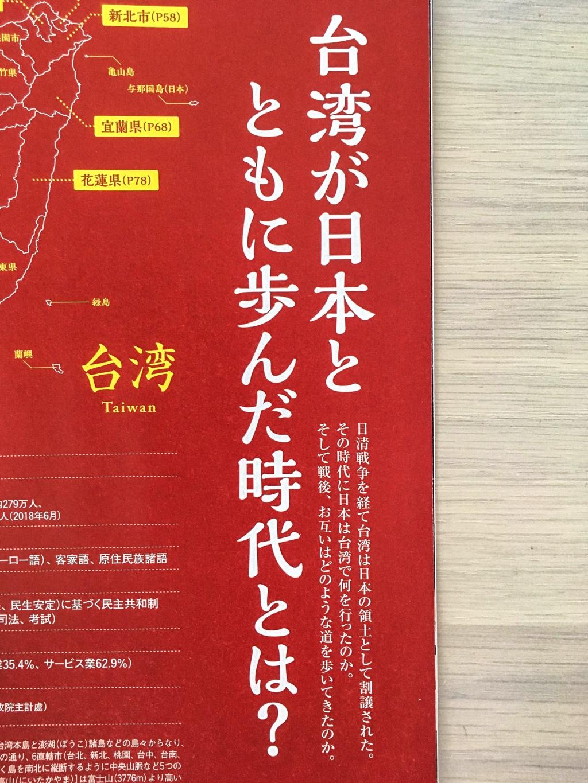 時空旅人 台湾見聞録の1ページ