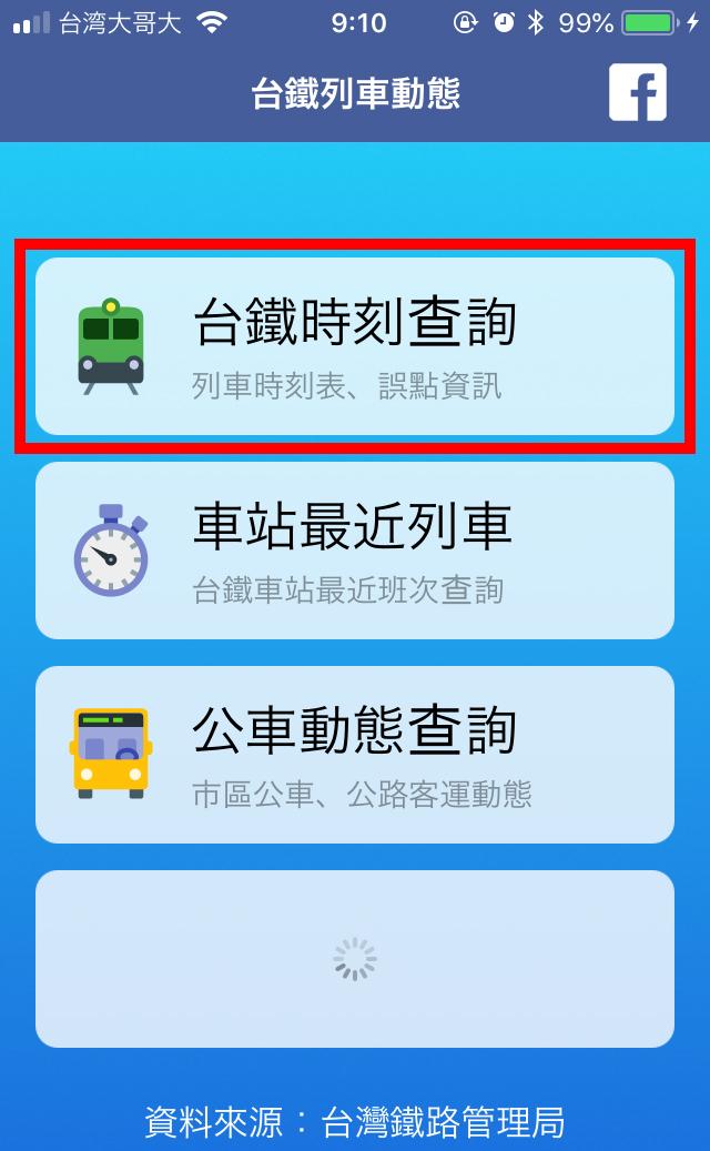 台鐵列車動態操作画面01