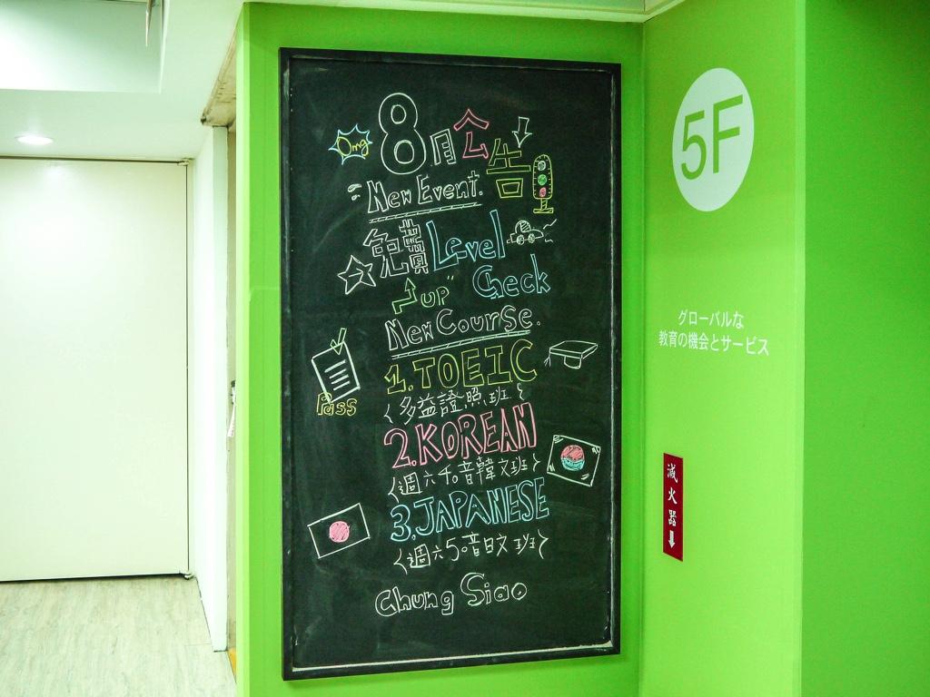 ジオスランゲージアカデミー台湾の広告