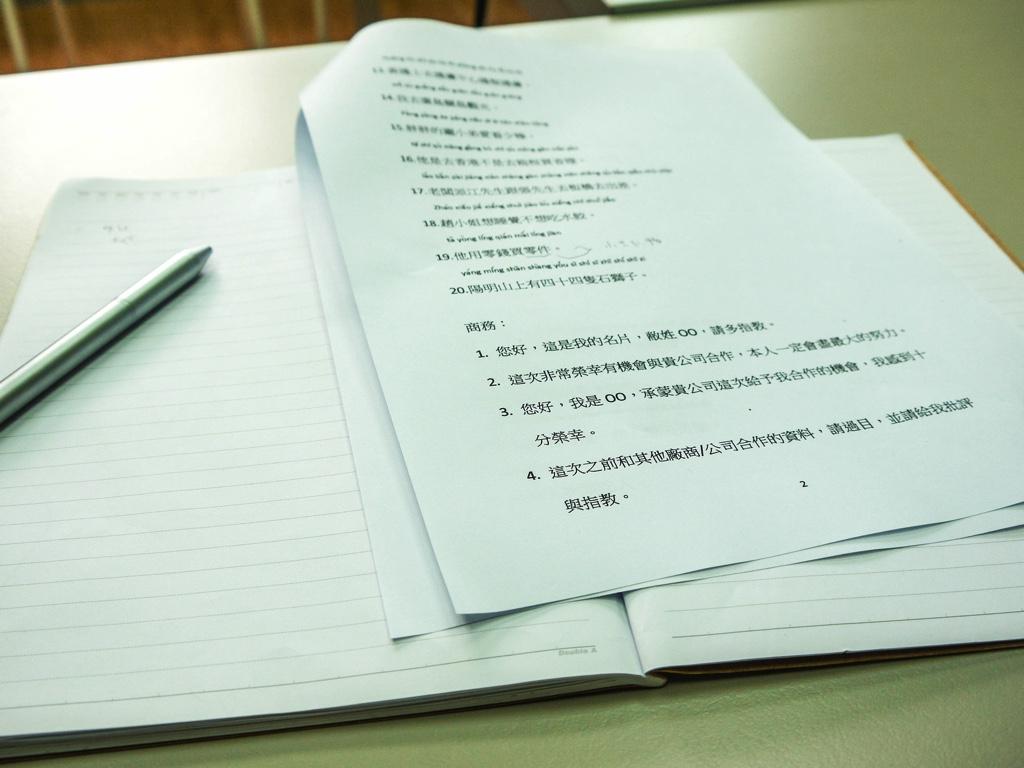 中国語の学習テキスト