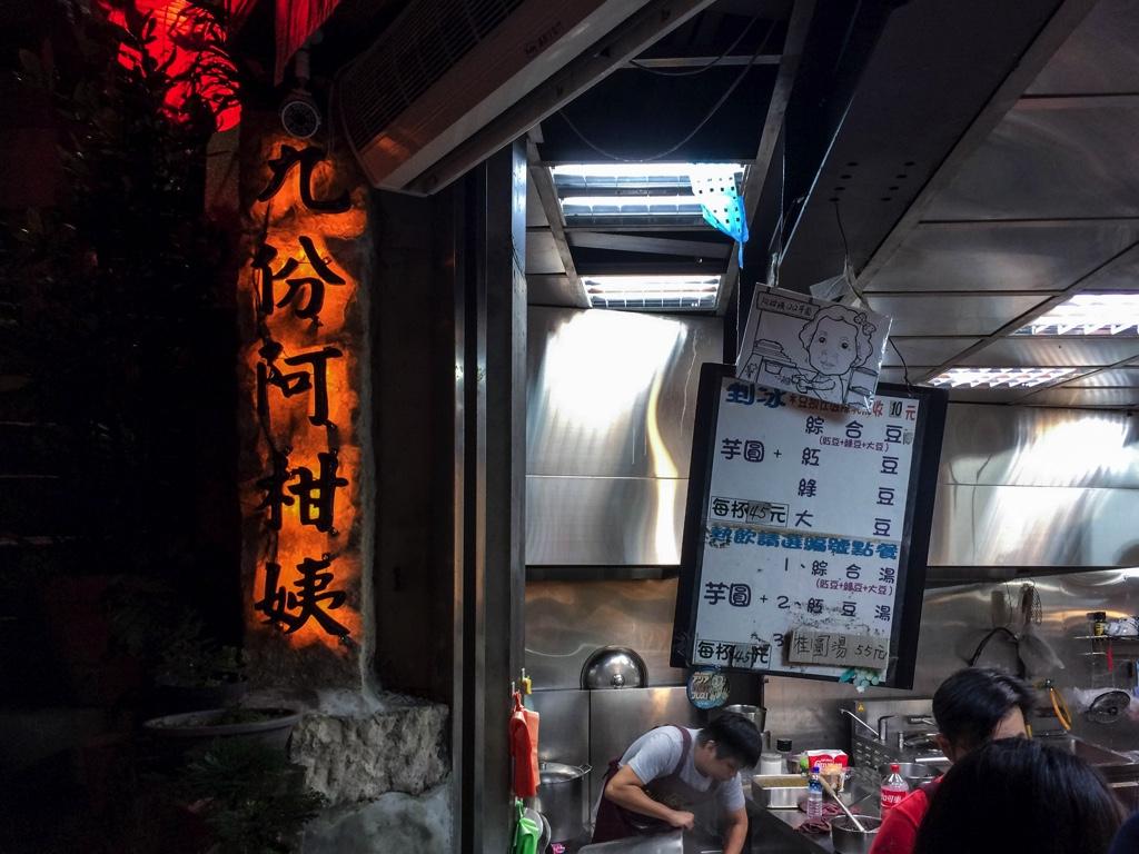 阿柑姨芋圓の注文カウンター