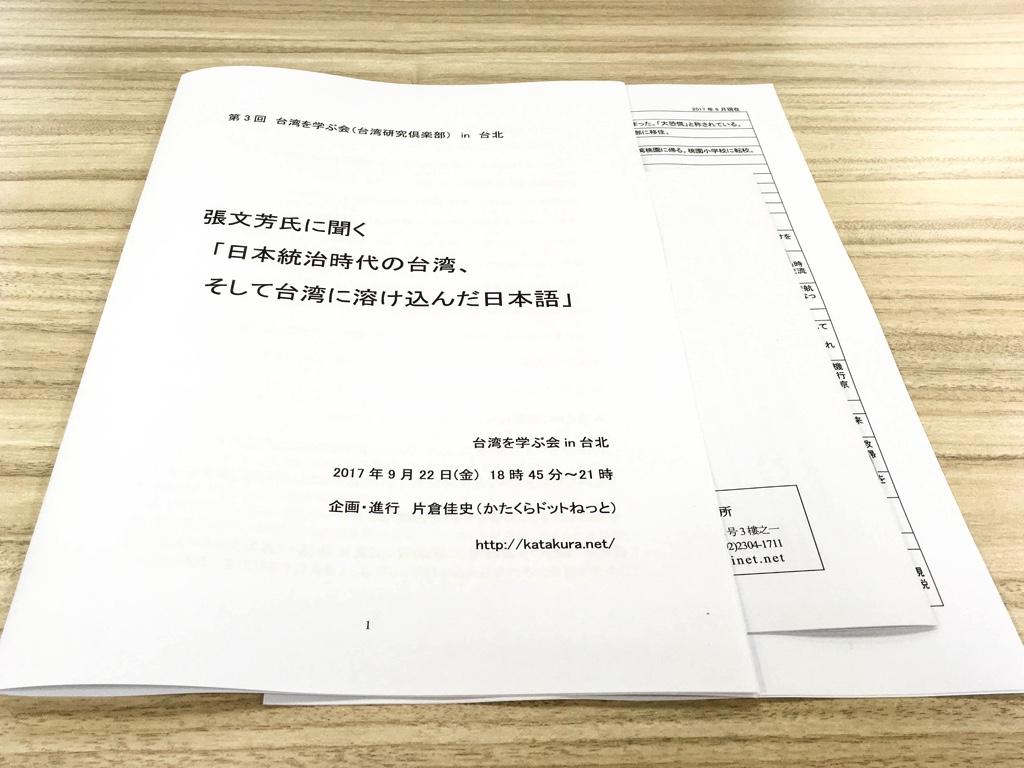 台湾を学ぶ会