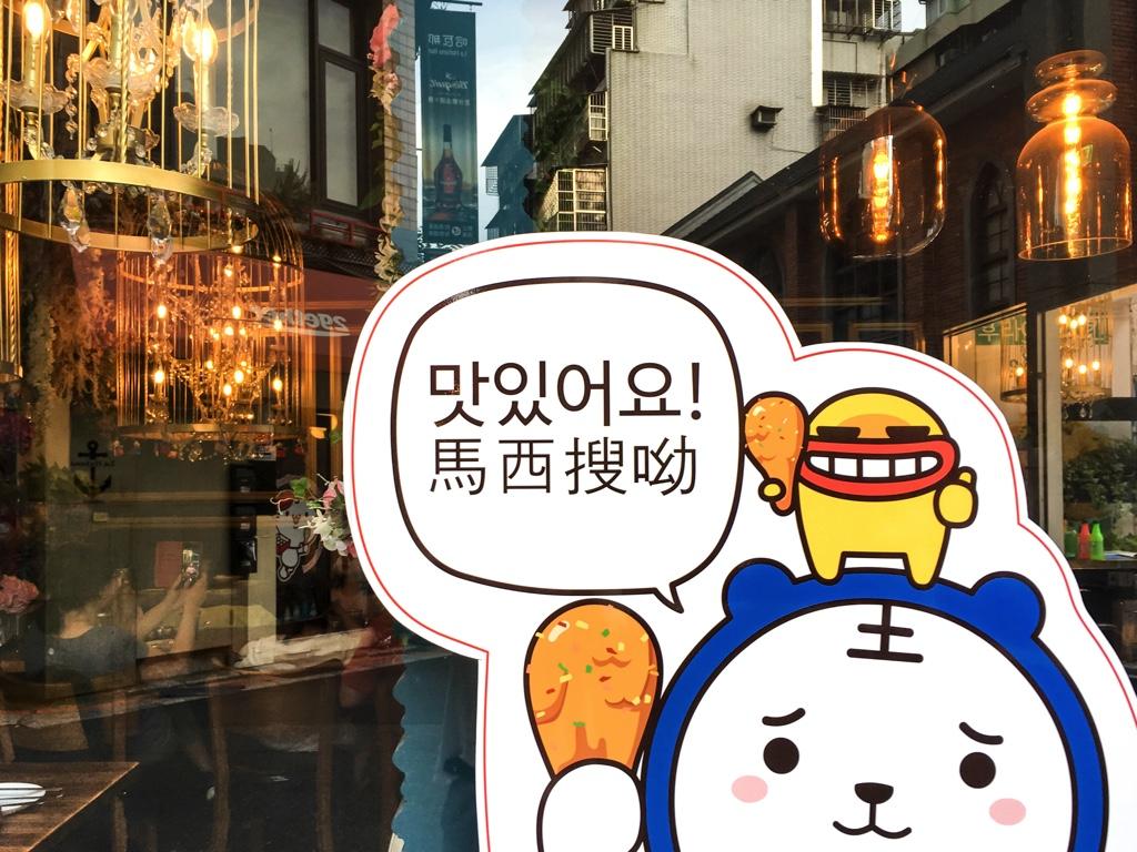 台湾にあるチキン屋さんのPOP広告