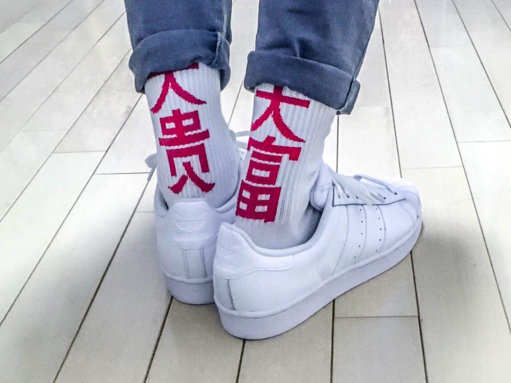 靴下 大富大貴