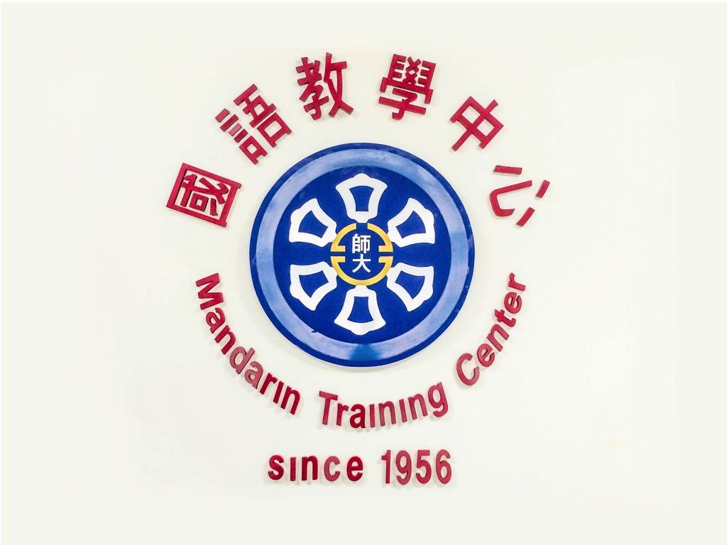 台湾師範大学の語学センターロゴ