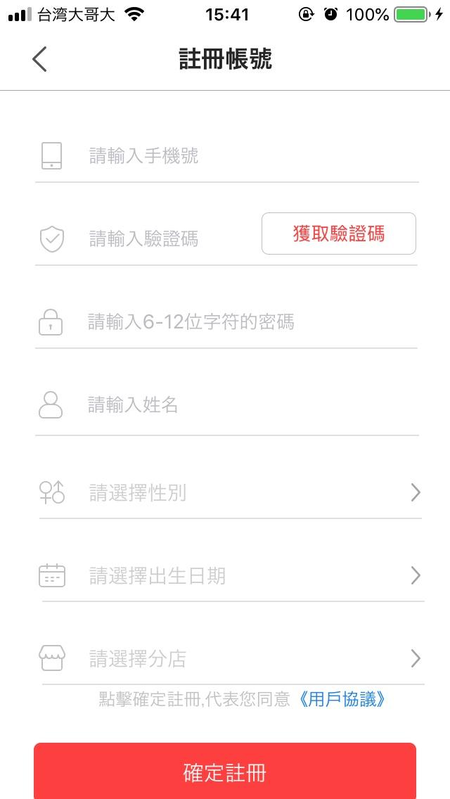 大潤發アプリ画面03