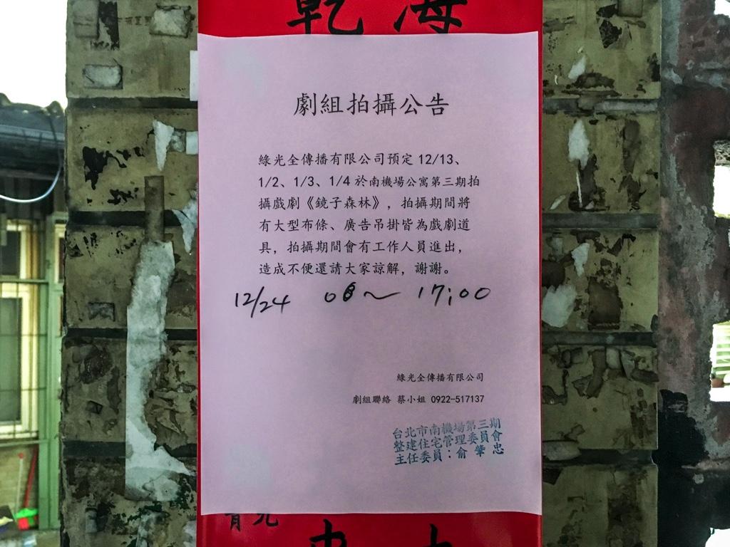 南機場公寓一期内部の張り紙