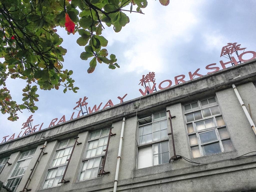 台北鉄道工場の総合事務所外観