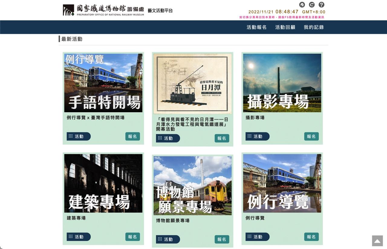 臺北機廠鐵道博物館園區ガイドツアー申し込みページ01