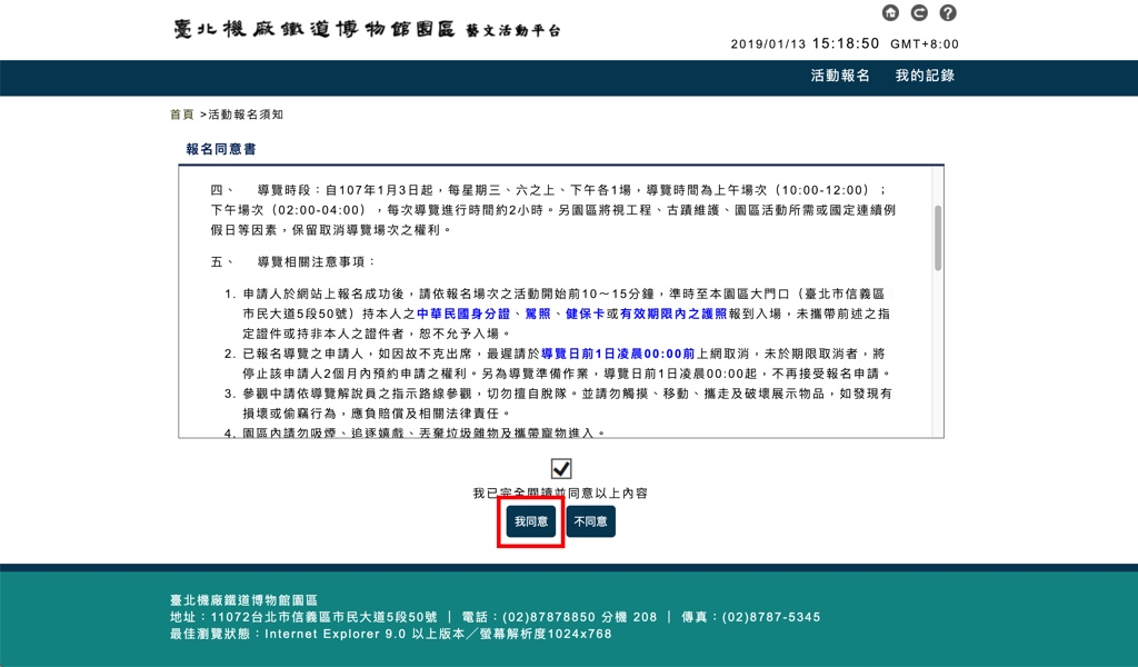 臺北機廠鐵道博物館園區ガイドツアー申し込みページ03