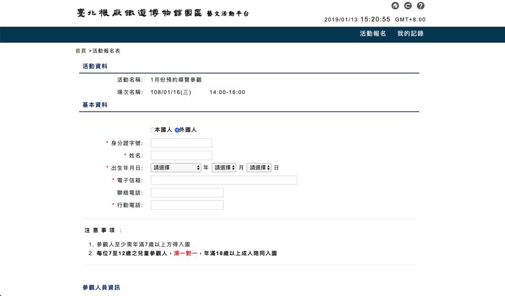 臺北機廠鐵道博物館園區ガイドツアー申し込みページ04