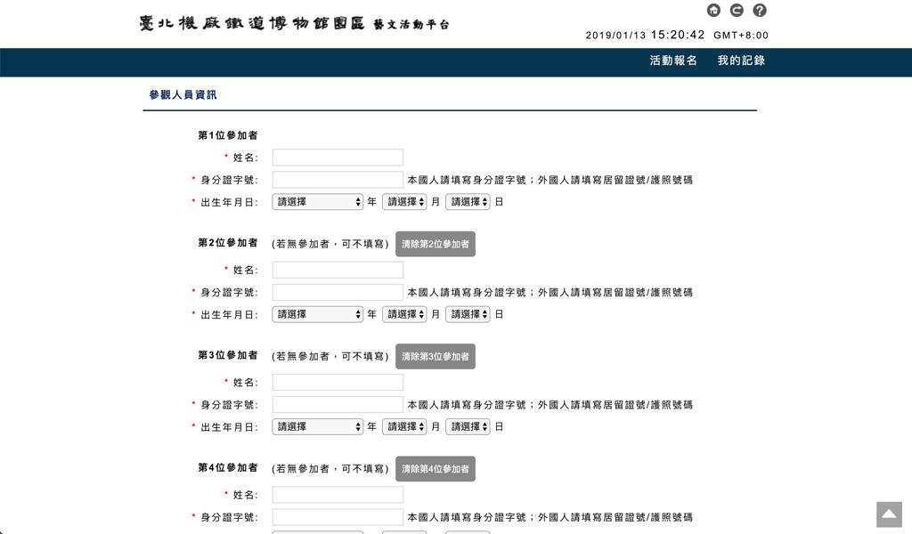 臺北機廠鐵道博物館園區ガイドツアー申し込みページ05