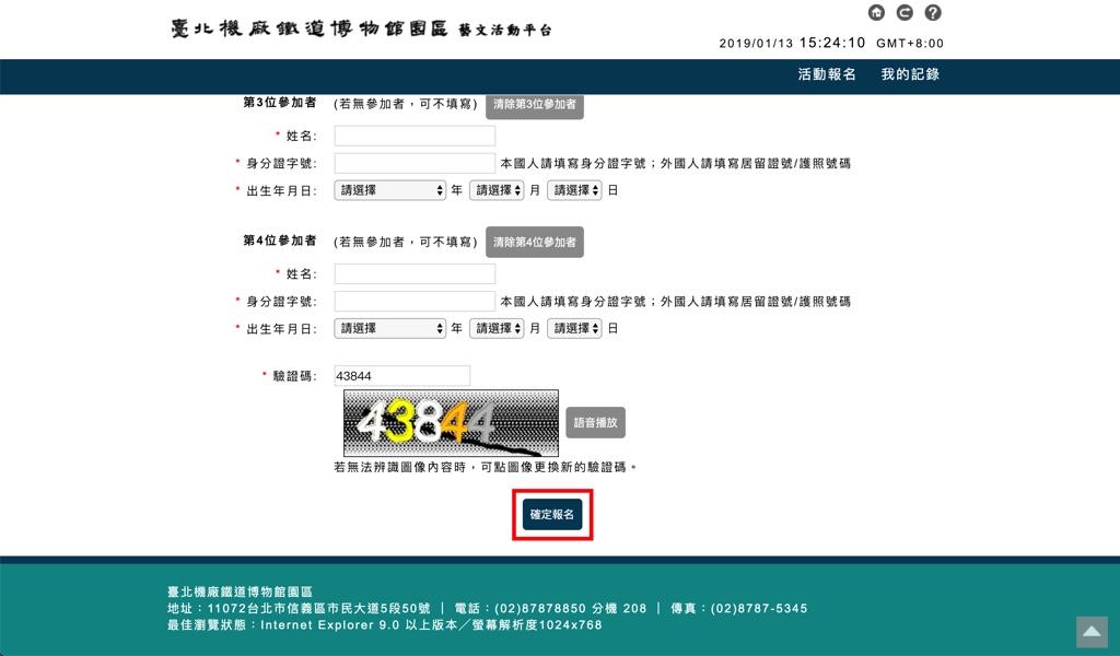 臺北機廠鐵道博物館園區ガイドツアー申し込みページ06