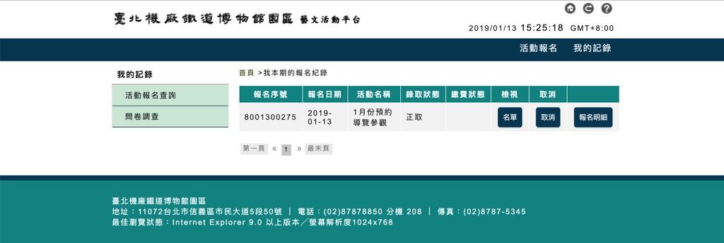 臺北機廠鐵道博物館園區のWebサイト