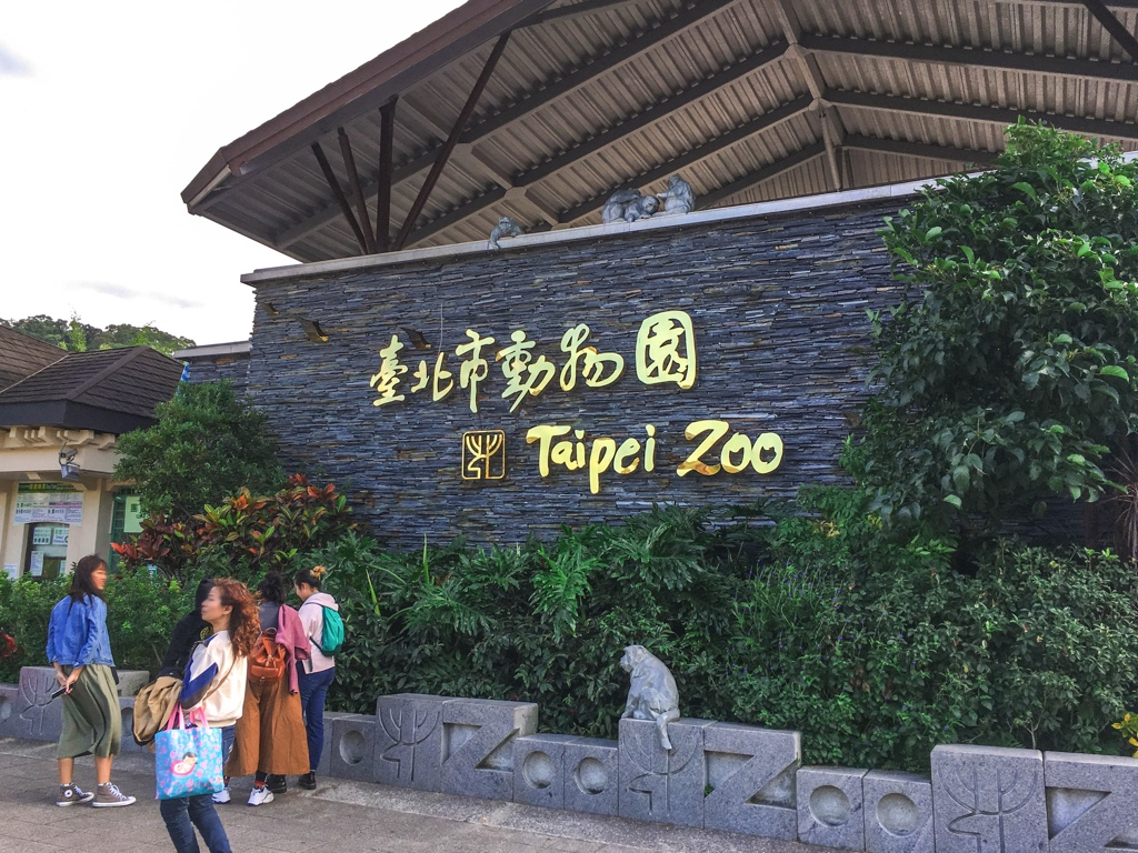 台北市立動物園前