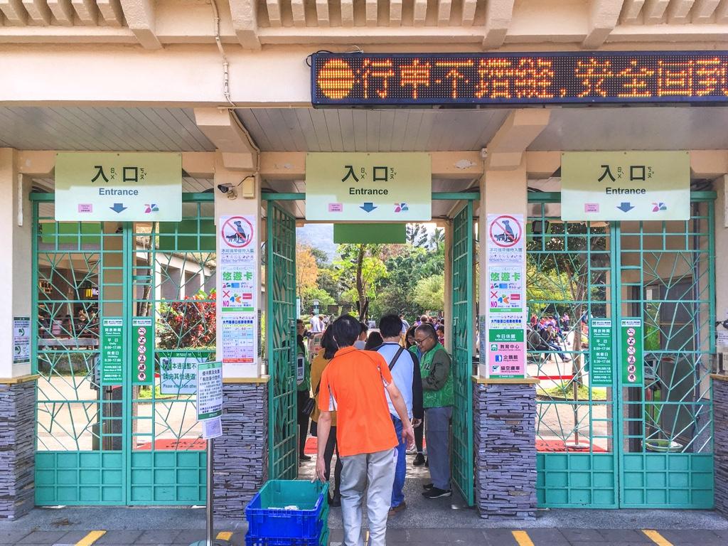 台北市立動物園の入園ゲート