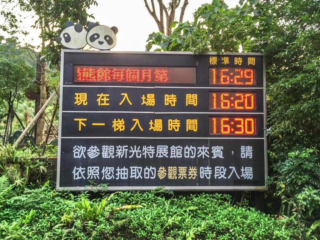 台北市立動物園の各種時刻情報