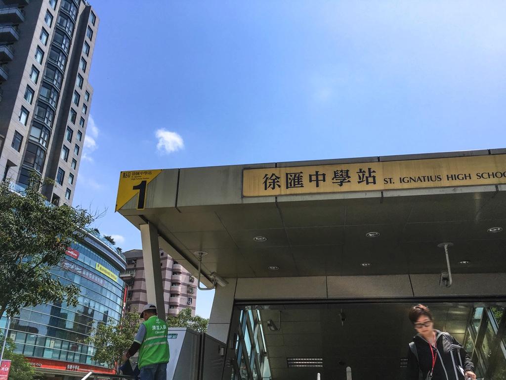 台北MRT「徐匯中學」駅1番出口