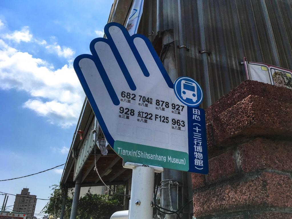 バス停「田心」