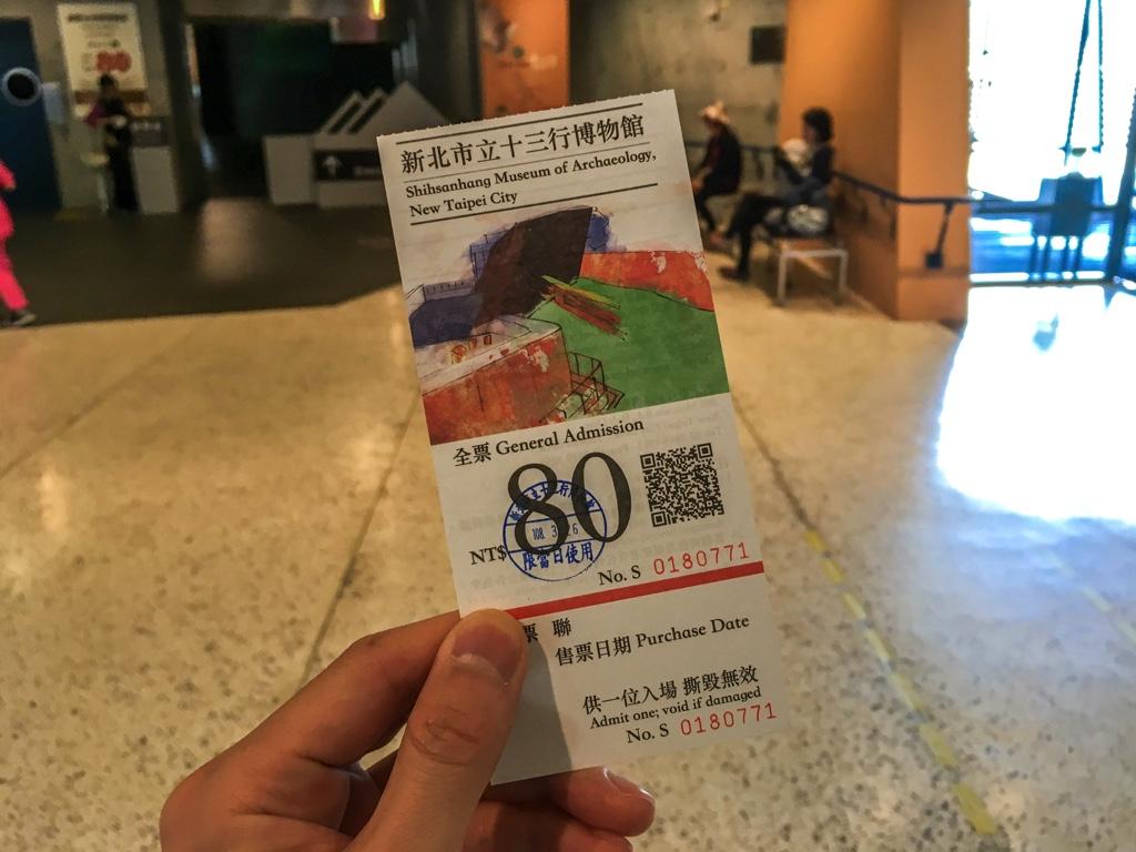 新北市立十三行博物館の入場券