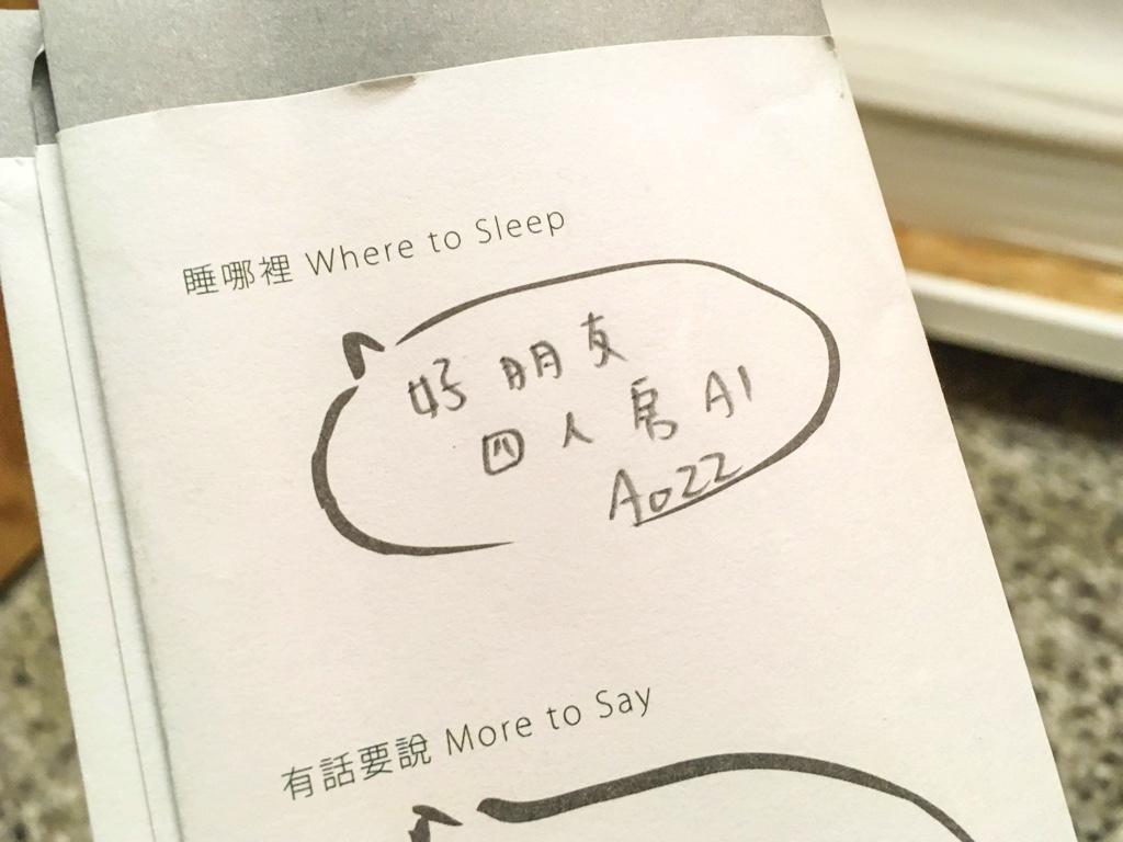 ホステルの利用方法が書かれた冊子