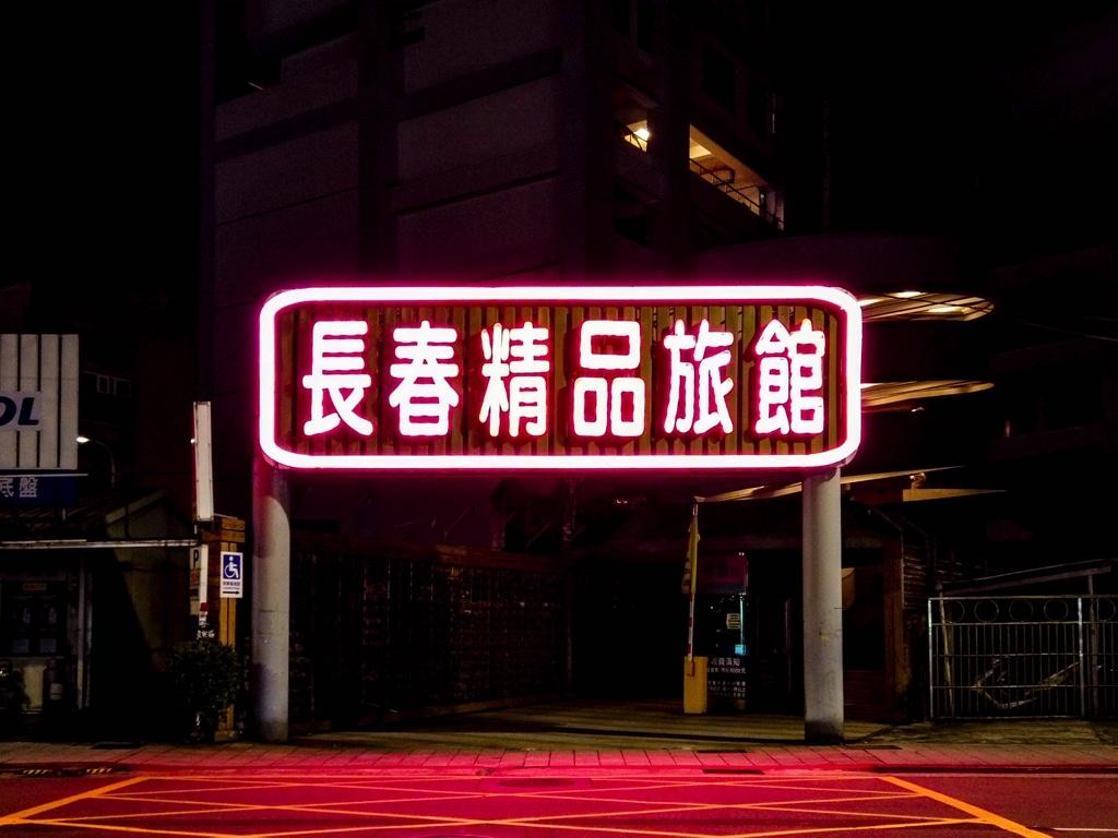 長春精品旅館