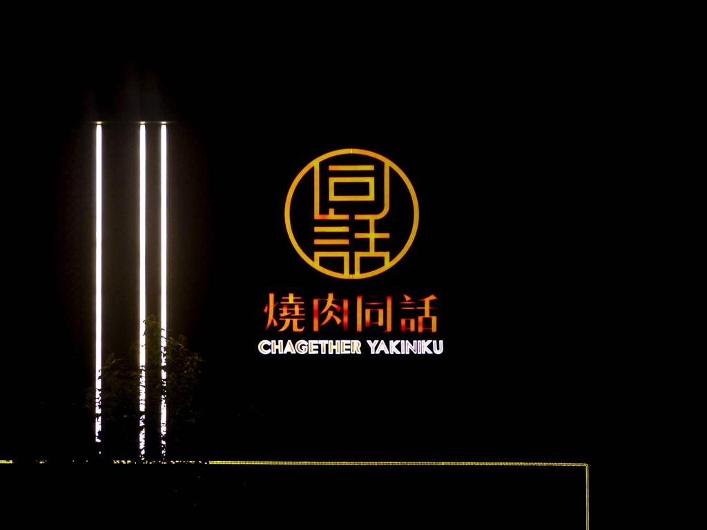 焼肉同話 台北光復南店