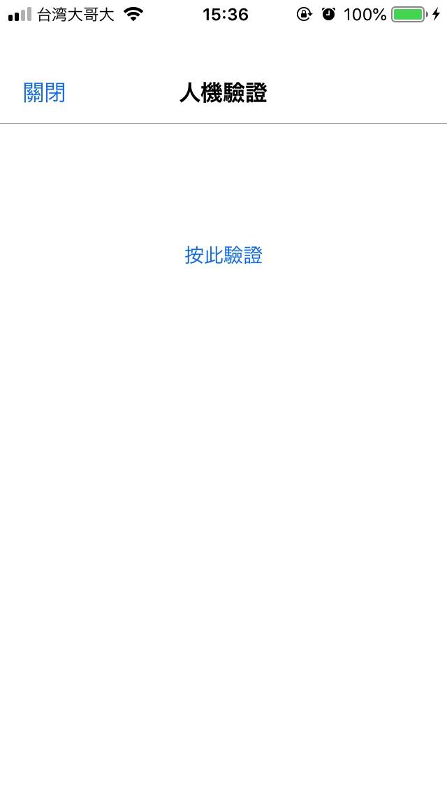 台鐵e訂通画面09