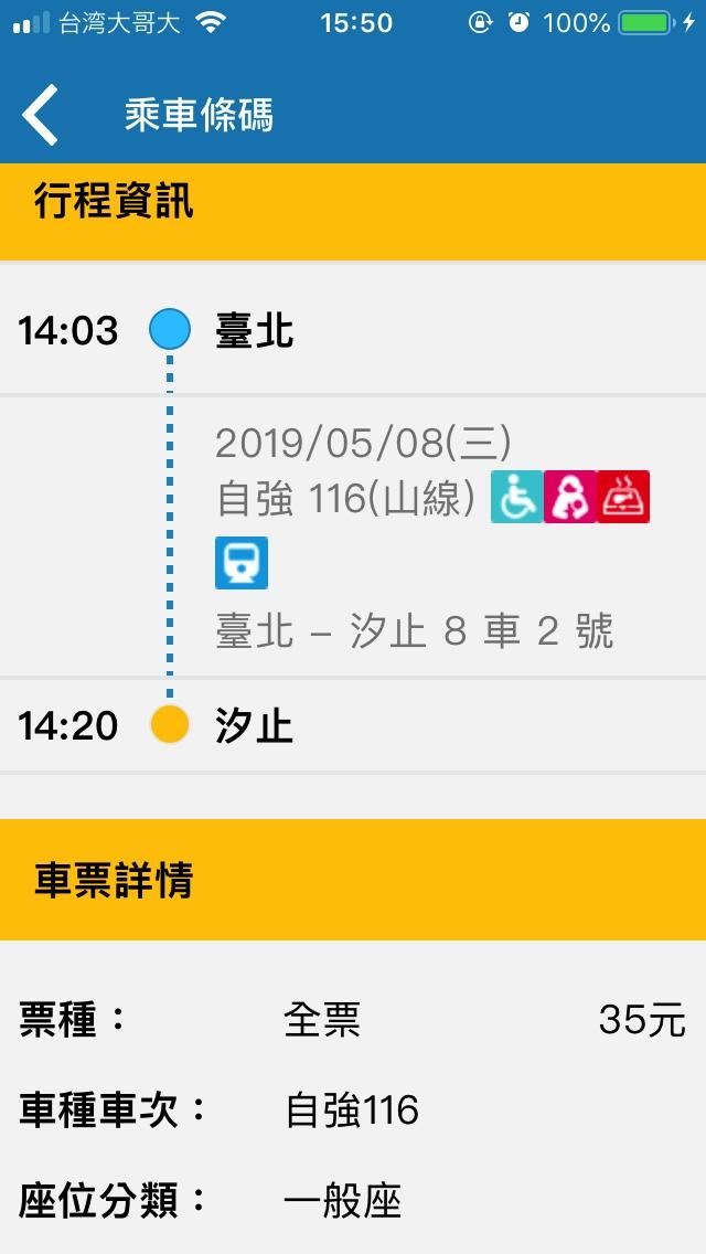 乗車する列車の情報