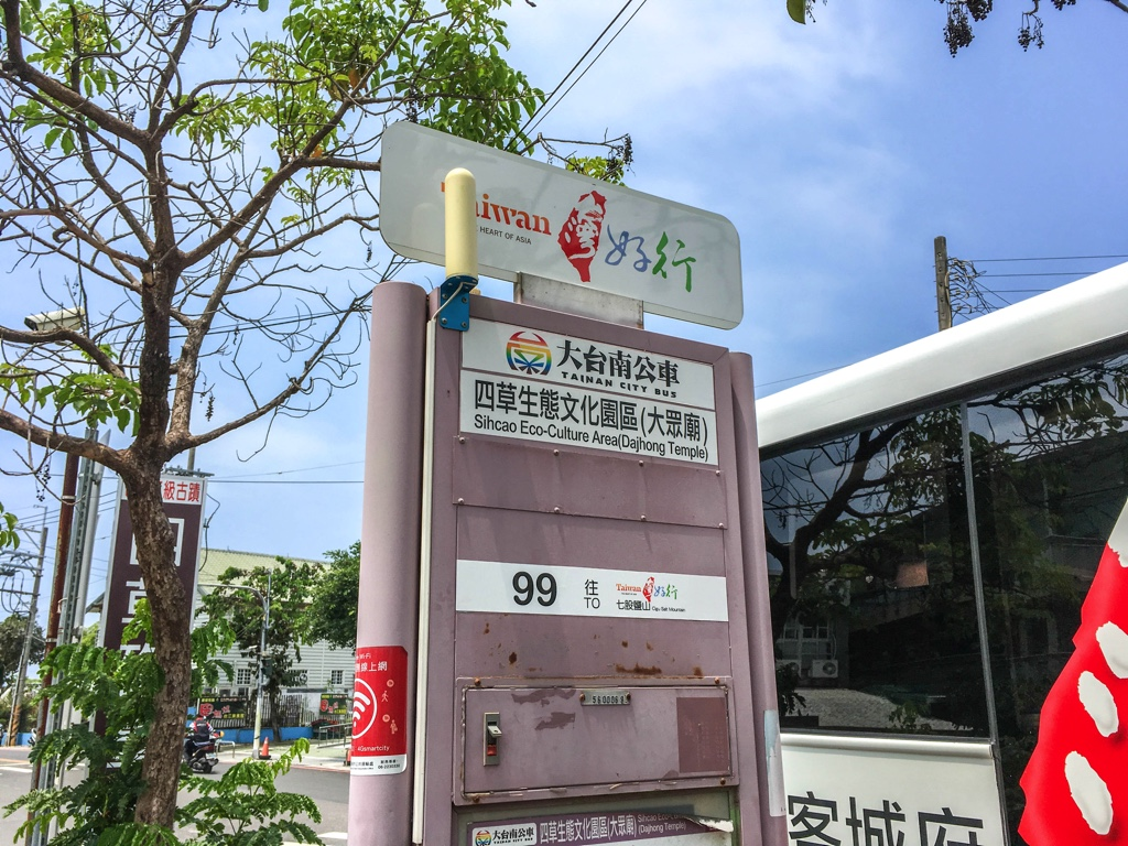 バス停「四草生態文化園區(大眾廟)」