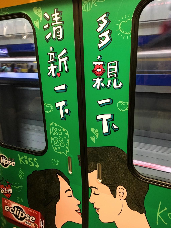 台北MRTの扉