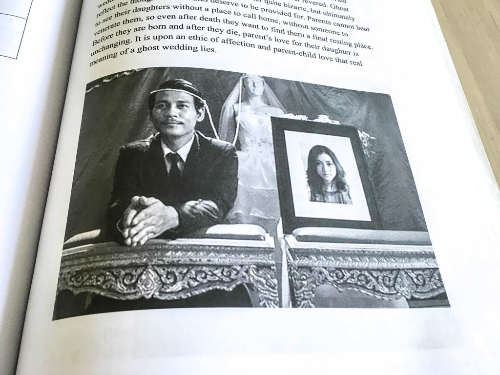 冥婚を紹介している書籍