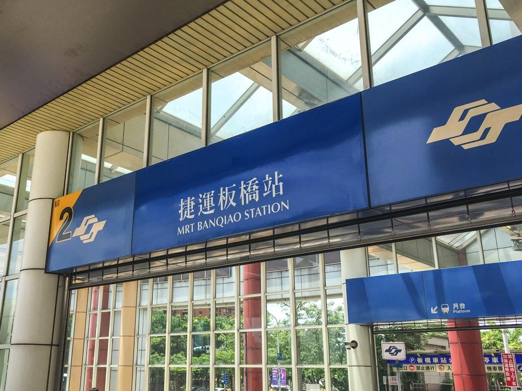 MRT板橋駅2番出口