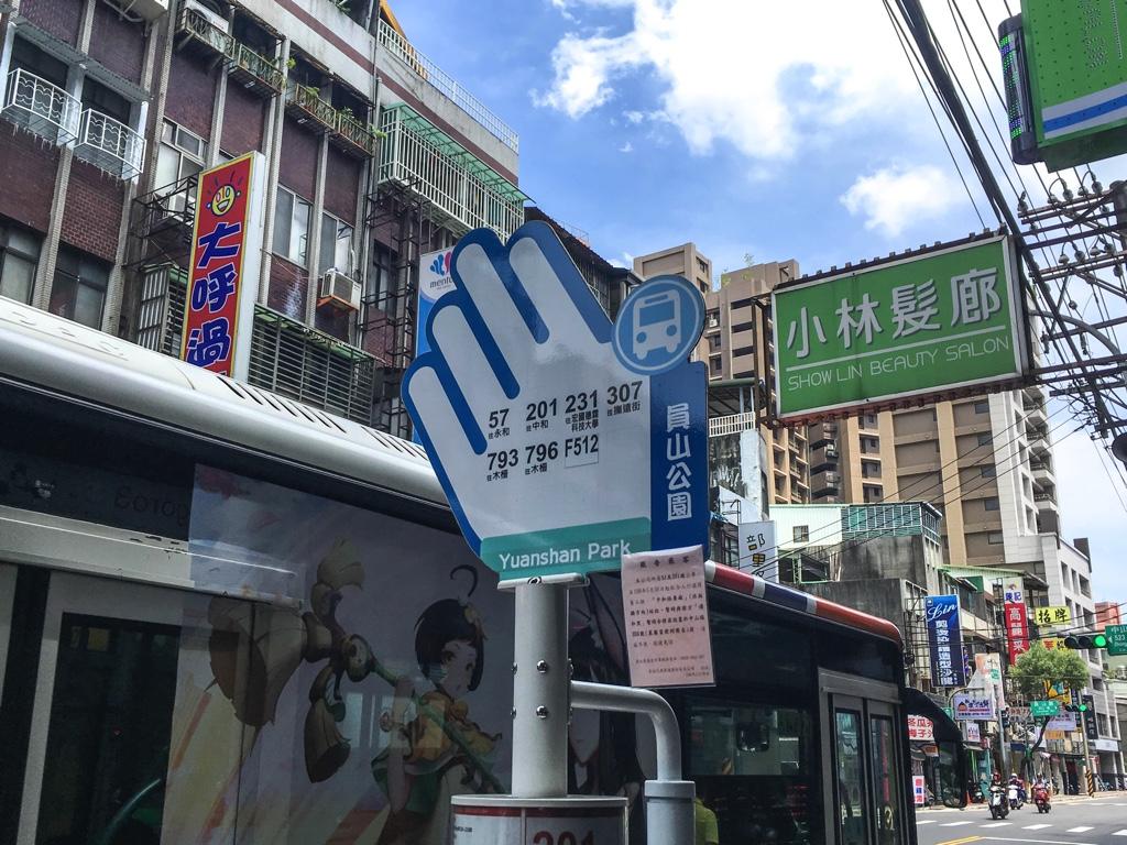 バス停「員山公園」