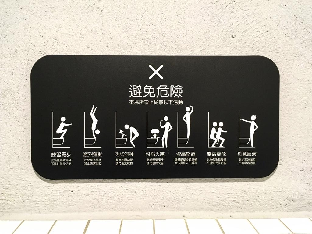 台湾のトイレで見つけたピクトグラム