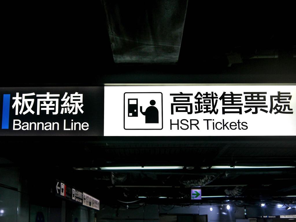新幹線チケット売り場のピクトグラム