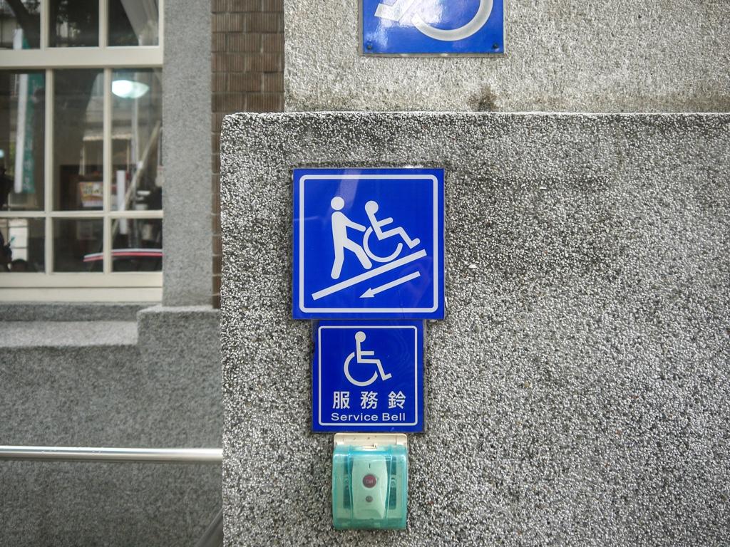 車椅子を押す人のピクトグラム