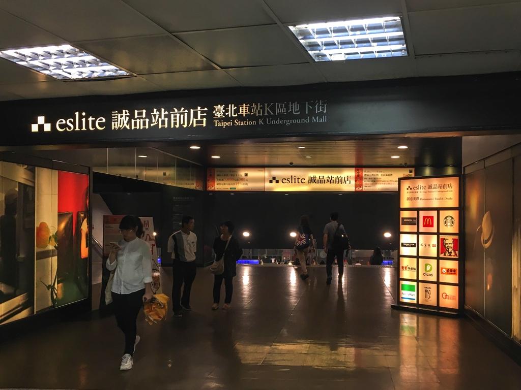 誠品地下街(台北車站地下商場)[K区]
