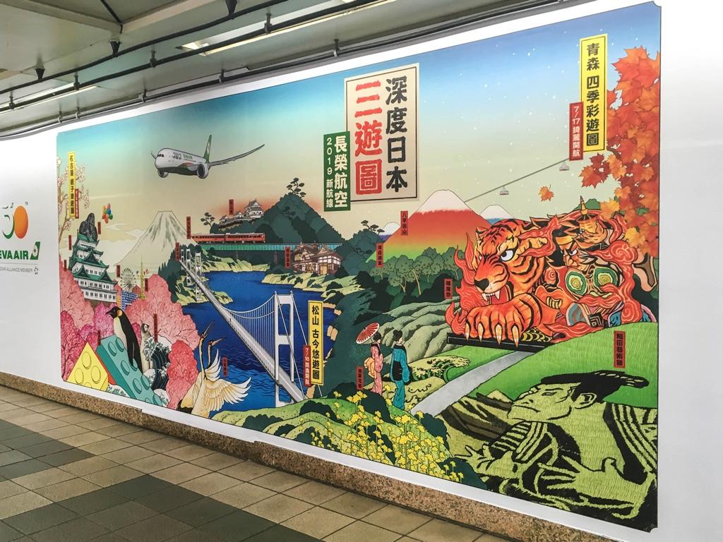 日本旅行の広告