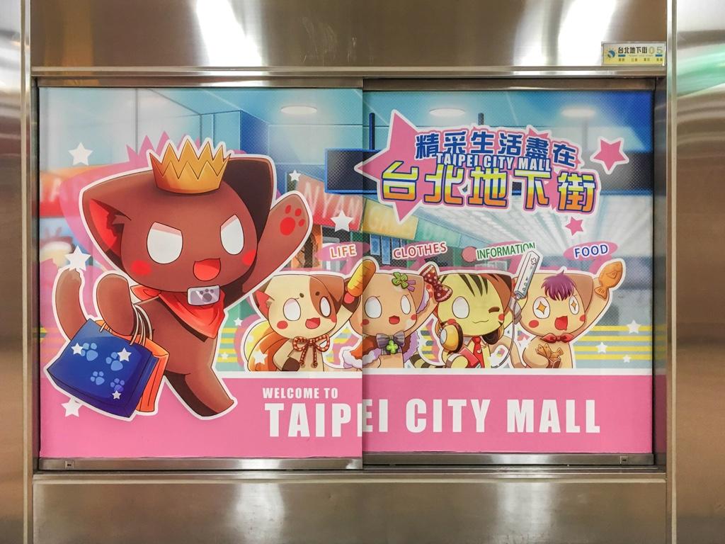 台北地下街 [Y区]に貼られているポスター