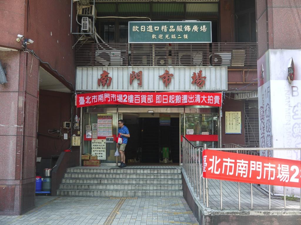 南門市場1階入口