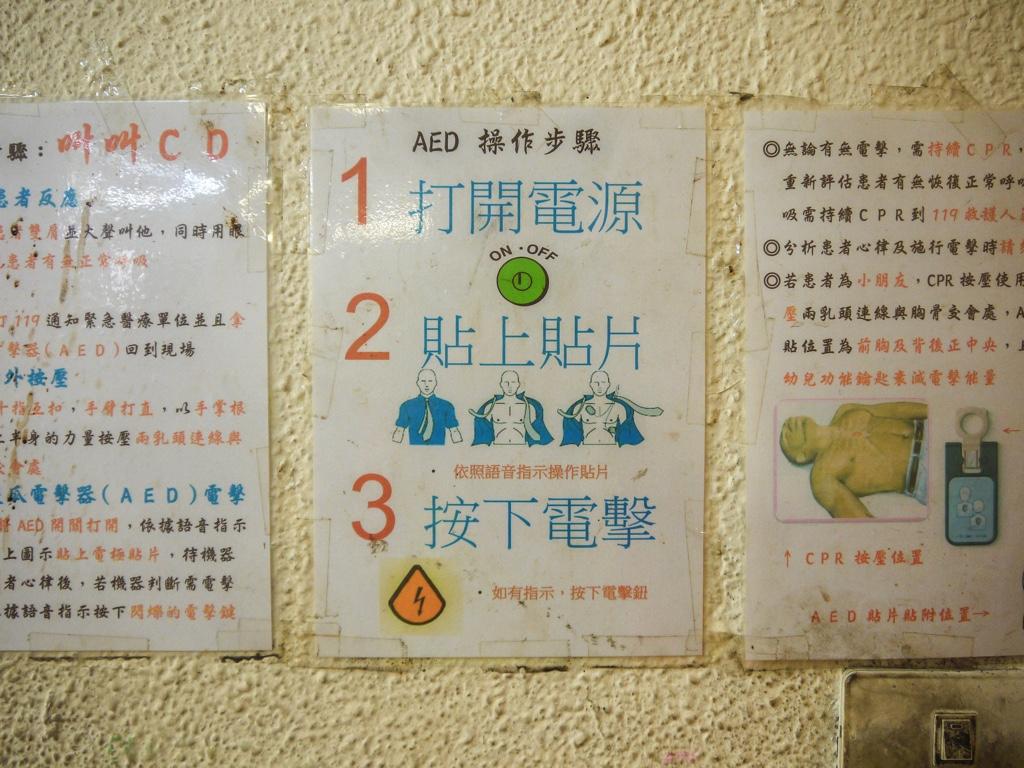 AEDの取扱方法