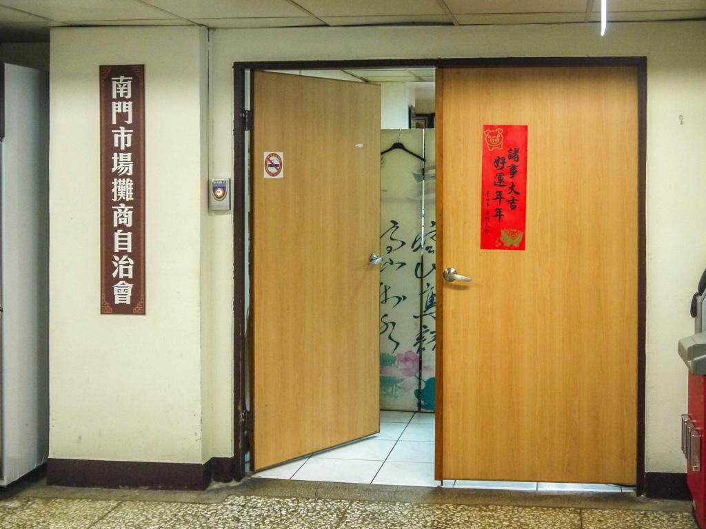 南門市場自治会の事務所