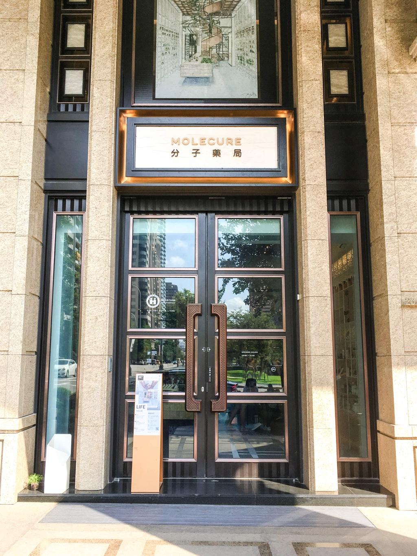分子藥局の入口