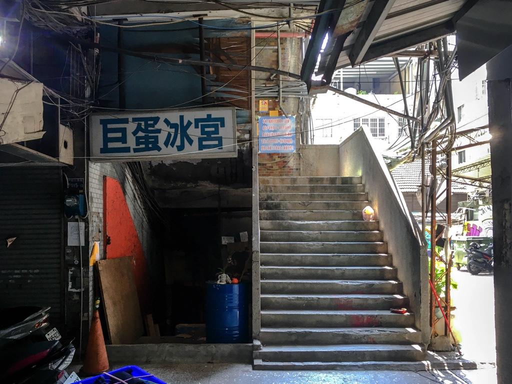 巨蛋冰宮の看板と階段