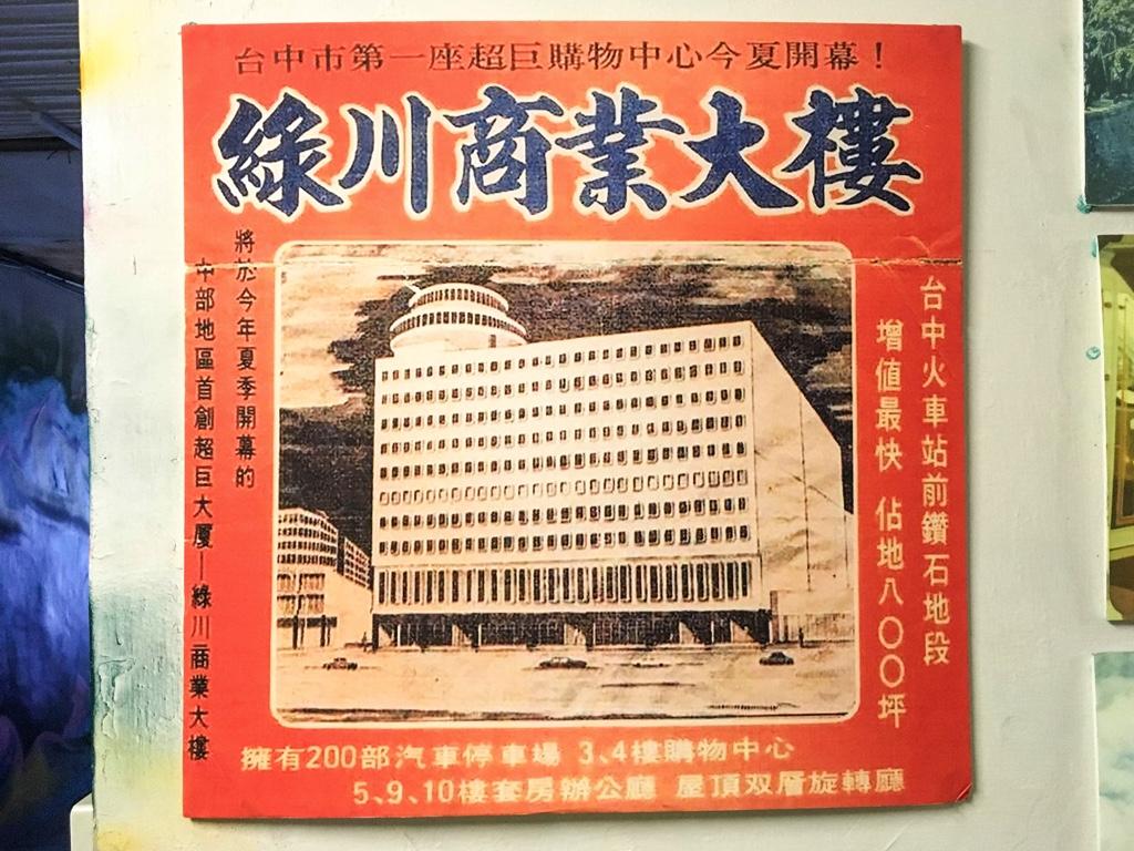 千越大樓5階に貼られている昔の千越大樓