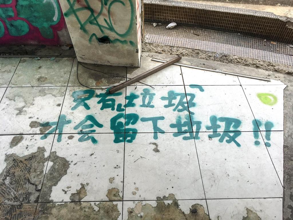 千越大樓の放置ゴミに関する啓発文書